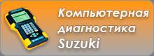 Компьютерная диагностика Suzuki