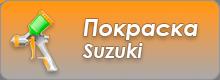 Покраска Suzuki