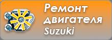 Ремонт двигателя Suzuki
