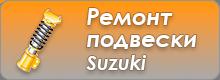 Ремонт подвески Suzuki