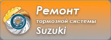 Ремонт тормозной системы Suzuki
