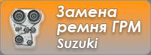 Замена ремня ГРМ Suzuki