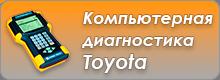 Компьютерная диагностика Toyota