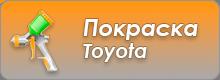 Покраска Toyota