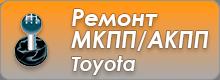 Ремонт МКПП/АКПП Toyota