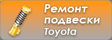 Ремонт подвески Toyota