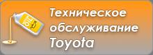 Техническое обслуживание Toyota