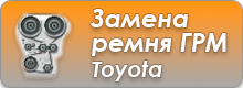 Замена ремня ГРМ Toyota