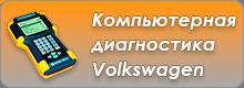 Компьютерная диагностика Volkswagen