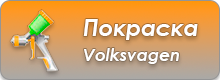Покраска Volkswagen