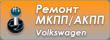 Ремонт МКПП/АКПП Volkswagen