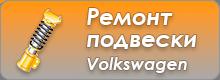 Ремонт подвески Volkswagen