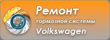 Ремонт тормозной системы Volkswagen