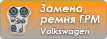 Замена ремня ГРМ Volkswagen