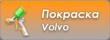 Покраска Volvo