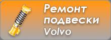 Ремонт подвески Volvo